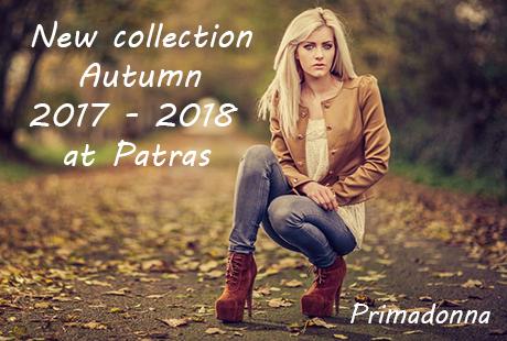 Γυναικεία Φθινοπωρινά ρούχα στην Πάτρα