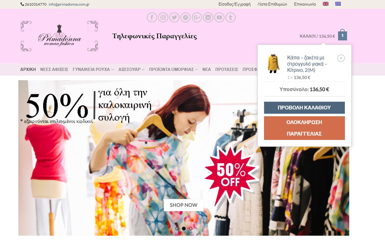 rewarding-sustem primadonna.com.gr